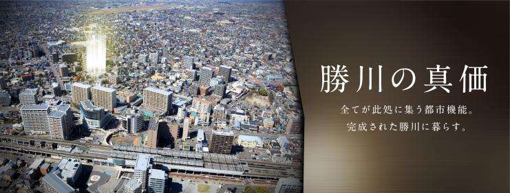 モアグレース勝川