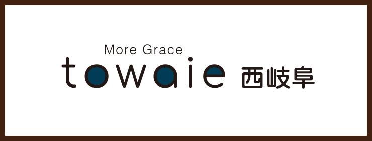 towaie西岐阜